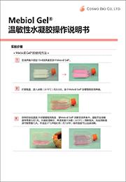 温敏性水凝胶操作说明书-封面.png
