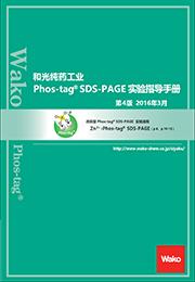 phos-tag 实验手册 封面.png